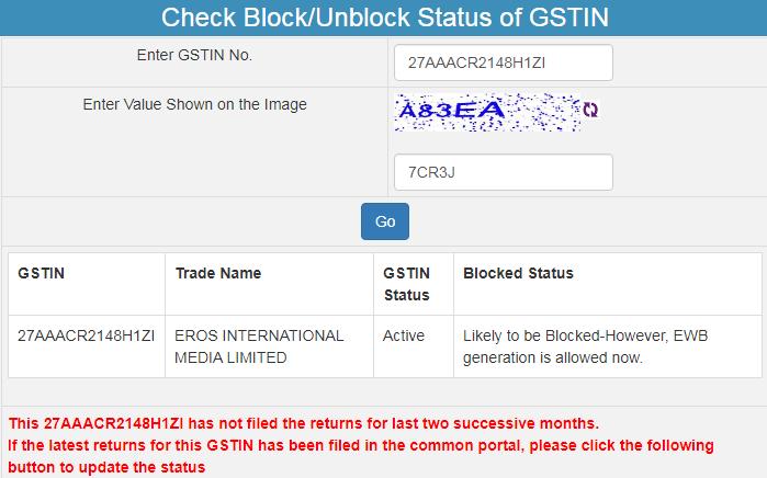 Check Block/Unblock Status of GSTIN for EWay Bill generation